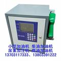 RHN-40A车载加油机 定量