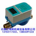 IC卡水表 預付費水表 電子水表 13703117333 4