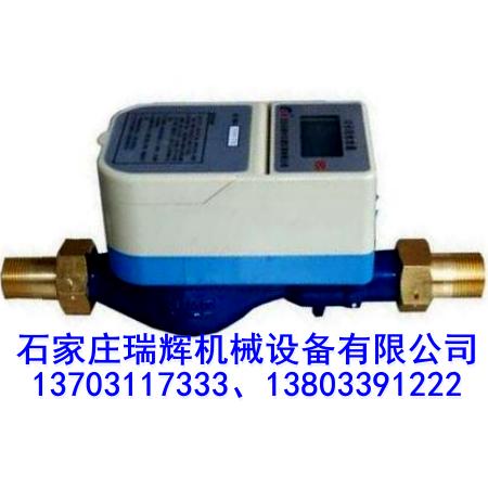 IC卡水表 預付費水表 電子水表 13703117333 7