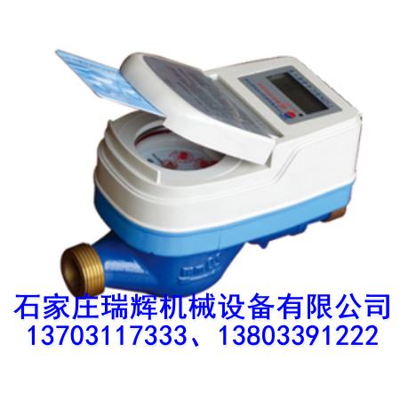 預付費水表 IC卡水表 電子水表 13703117333 2