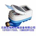 预付费水表 IC卡水表 电子水表 13703117333 2
