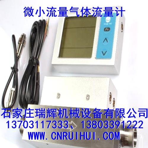 氧氣流量計 醫用氧氣計量表 小流量流量計 熱式質量流量計 13703117333 2
