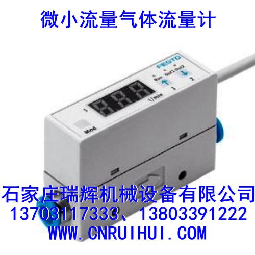 氧氣流量計 醫用氧氣計量表 小流量流量計 熱式質量流量計 13703117333 3