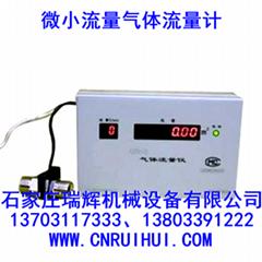 微小流量熱式氣體流量計 質量流量計 氧氣流量計 13703117333