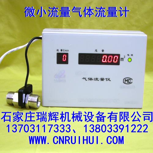 微小流量热式气体流量计 质量流量计 氧气流量计 13703117333 2