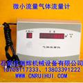 微小流量热式气体流量计 质量流量计 氧气流量计 13703117333 3