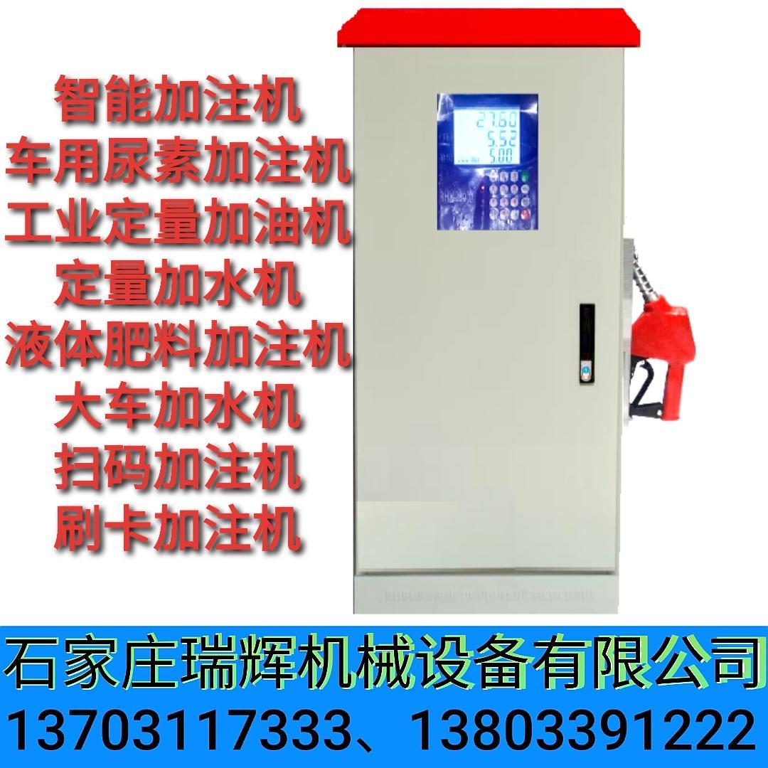 玻璃水加注机 灌装机 13703117333 2