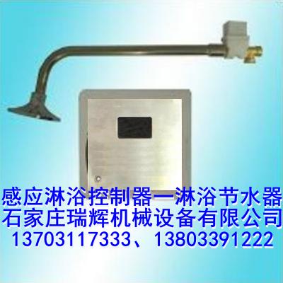 感應式淋浴控制器RH-101 13703117333 2