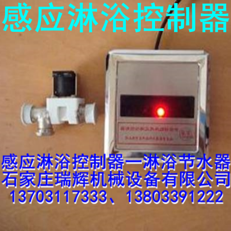 感應式淋浴控制器RH-101 13703117333 1