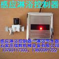 感應式淋浴控制器RH-101