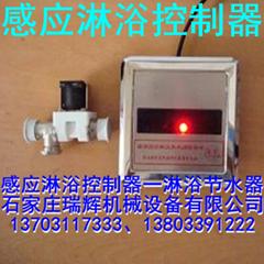 感應式淋浴控制器RH-101 13703117333