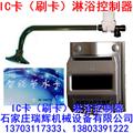 學校刷卡洗澡一IC卡刷卡淋浴器 13703117333 3