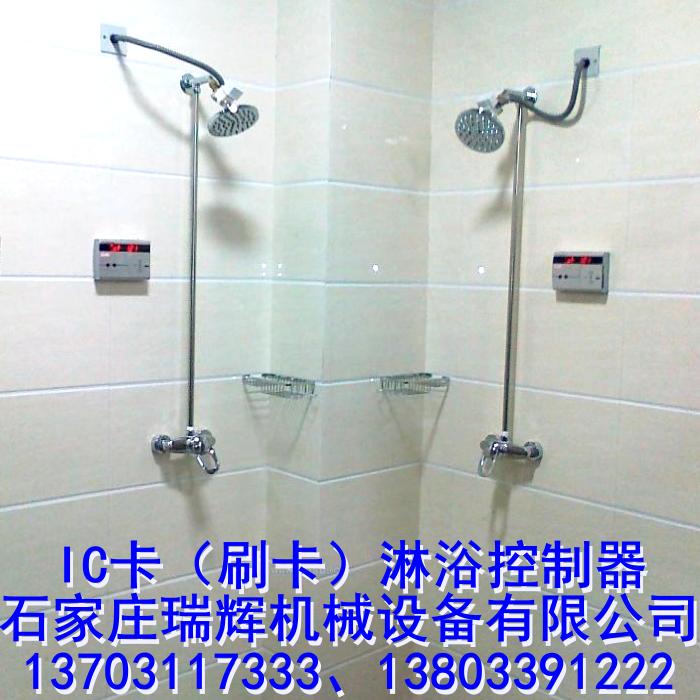 學校刷卡洗澡一IC卡刷卡淋浴器 13703117333 1