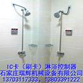 学校刷卡洗澡 IC卡刷卡淋浴器 13703117333