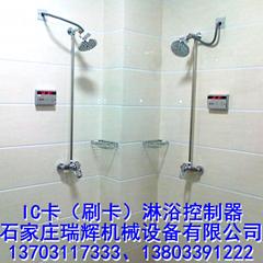 学校刷卡洗澡一IC卡刷卡淋浴器 13703117333
