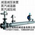 ◆◆◆◆◆减温减压器 减压减温器 13703117333