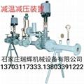 減溫減壓裝置 設備 13703