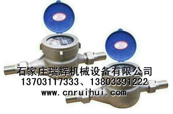 LXS-15E不锈钢螺纹水表 冷水表 13703117333 1