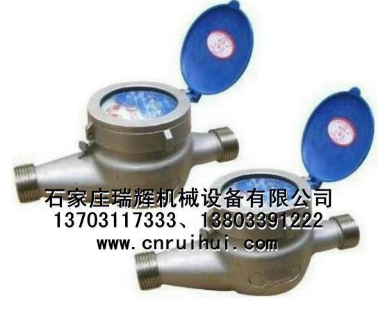 LXSR-20E不鏽鋼螺紋水表 熱水表 13703117333 1