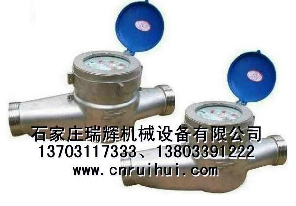 LXS-32E不鏽鋼旋翼式水表 干式水表 13703117333 1