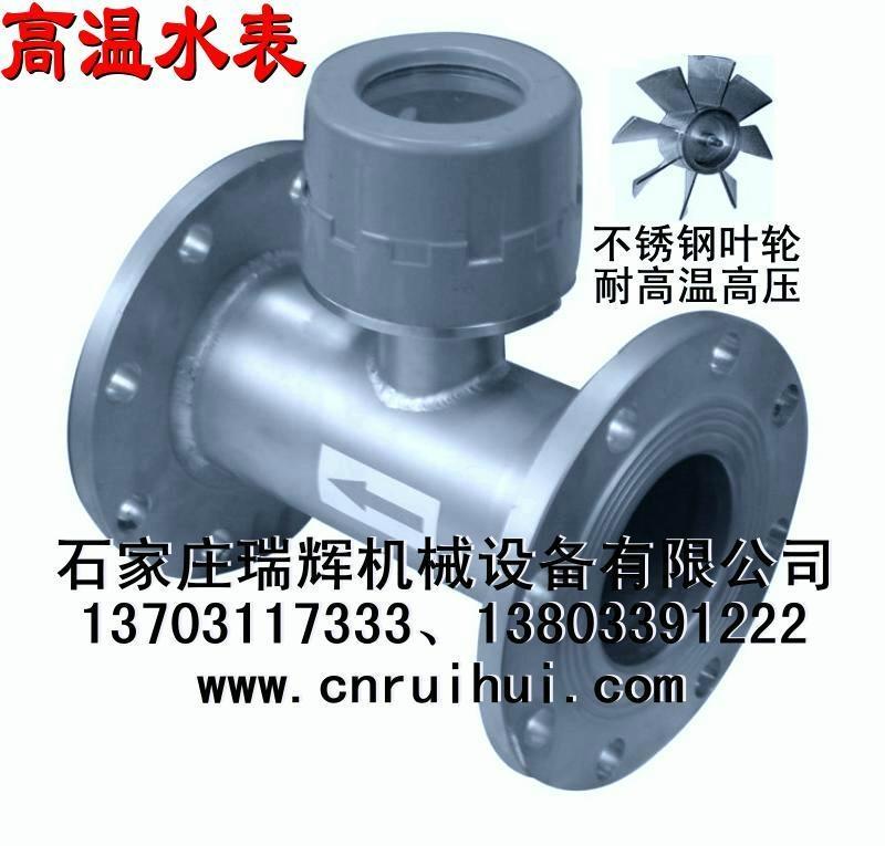 不鏽鋼高溫水表 耐高溫水表 冷凝水計量表 耐高溫熱水表 13703117333 1