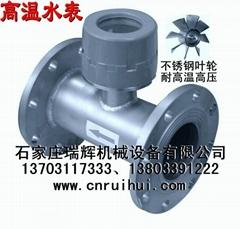 不鏽鋼高溫水表 耐高溫水表 冷凝水計量表 耐高溫熱水表 13703117333
