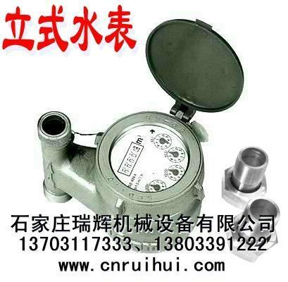 ◆◆◆◆◆立式水表 不鏽鋼立式水表 鑄鐵立式水表 13703117333 1