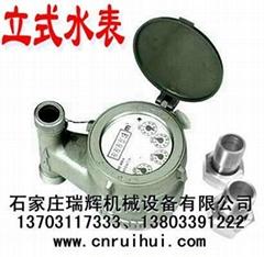 ◆◆◆◆◆立式水表 不锈钢立式水表 铸铁立式水表 13703117333