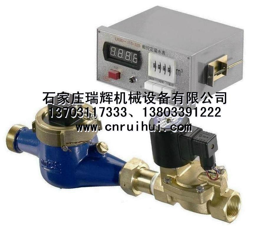 ◆◆◆◆定量水表 小口径定量控制水表 自动加油装置 定流量表 13703117333 1