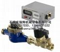 ◆◆◆◆定量水表(小口径定量控制水表)自动加油装置、定流量表