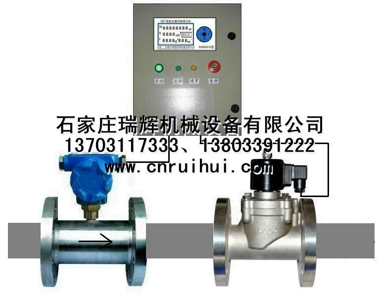 定量给水控制装置 定量加水器 全自动加水装置 定量给水器 13703117333 1