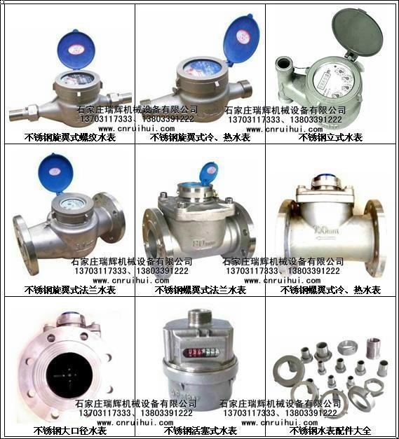 LXS-40E不锈钢丝扣水表 湿式水表 13703117333 5
