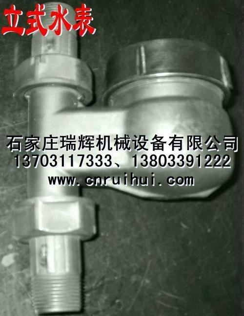 ◆◆◆◆◆立式水表 不鏽鋼立式水表 鑄鐵立式水表 13703117333 2