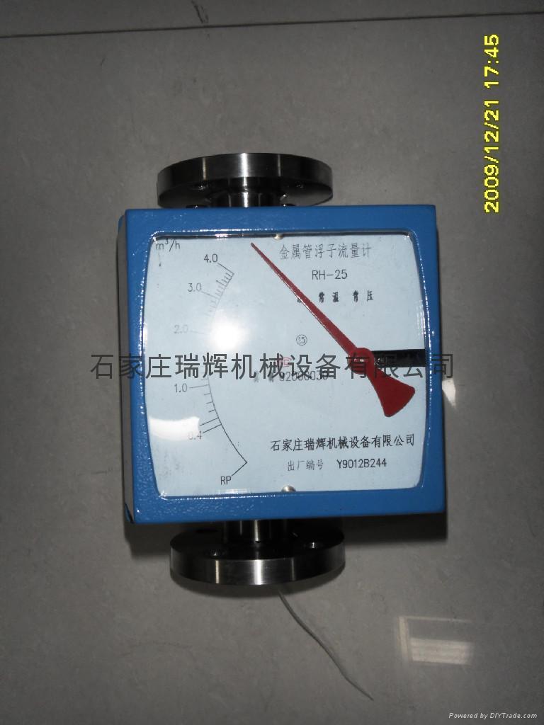 金屬管浮子流量計 2