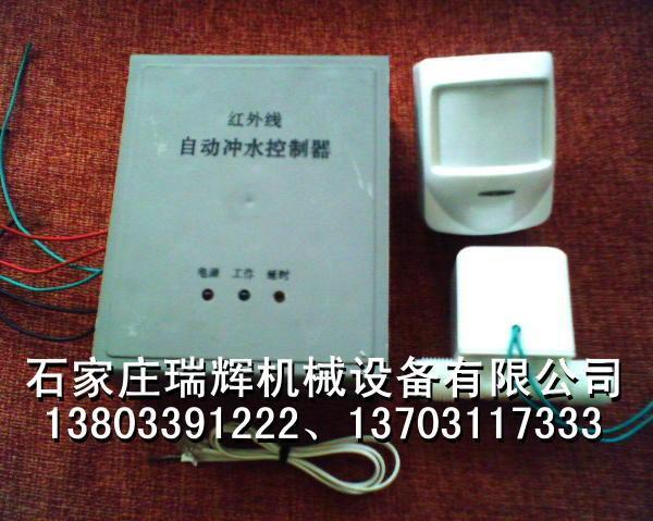 RHJS-15B溝槽式公共廁所大便池智能節水器 進水型 13703117333 2