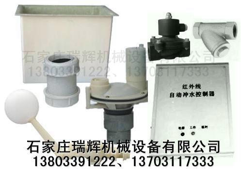RHJS-15B溝槽式公共廁所大便池智能節水器 進水型 13703117333 3