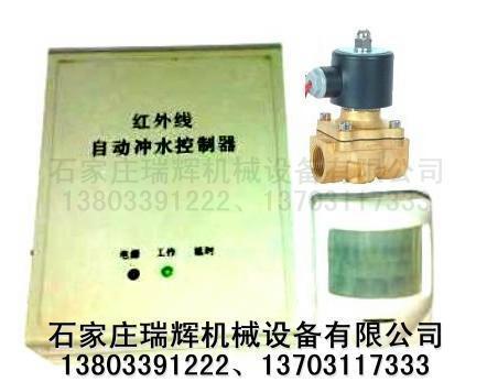 RHJS-15B沟槽式公共厕所大便池智能节水器 进水型 13703117333 4