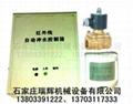 RHJS-15B溝槽式公共廁所大便池智能節水器 進水型 13703117333 4