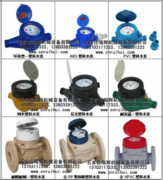 全UPVC塑料水表 防腐蝕水表 防酸碱水表 塑料流量計 13703117333 2