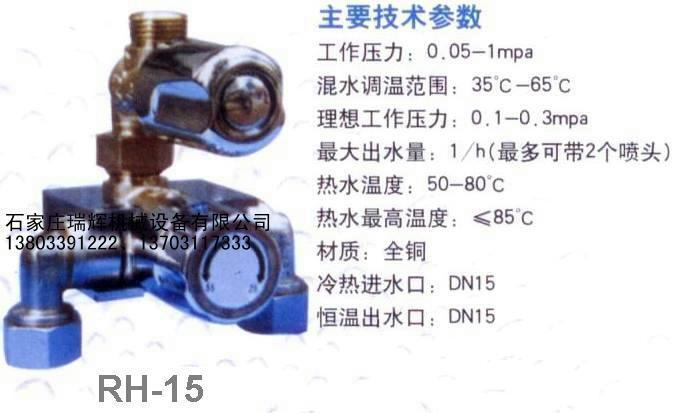 rh-15冷热水全自动恒温混水器 - 恒温混水阀/器—自动
