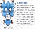 RH-25-2自力式平衡壓力恆溫混水閥ZP-25-2 2