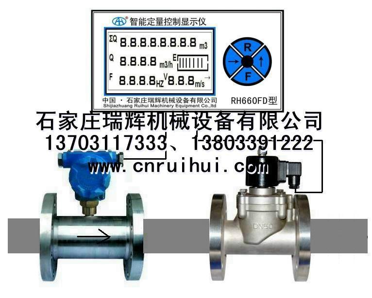 定量給水控制裝置 定量加水器 全自動加水裝置 定量給水器 13703117333 2