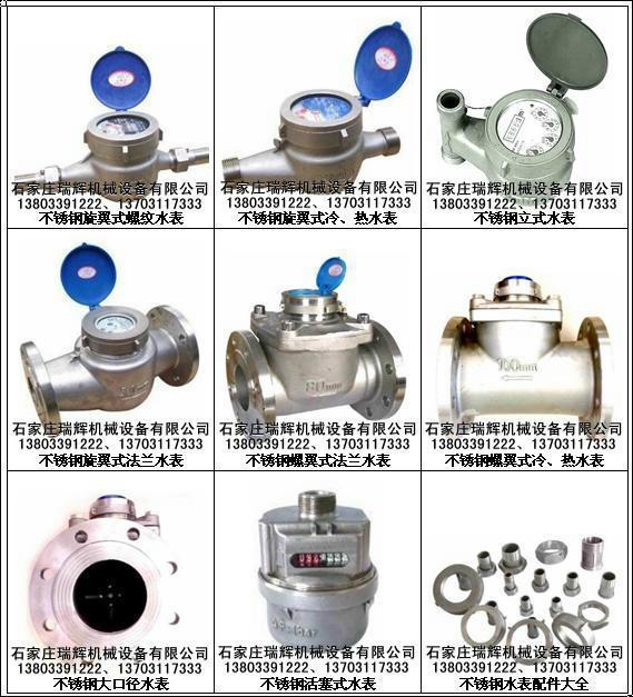 不鏽鋼水表 機械式不鏽鋼水表 13703117333 1