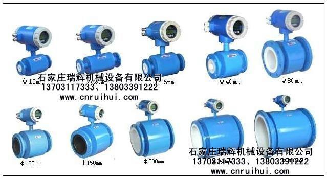 污水型电磁流量计 污水流量计 13703117333 5