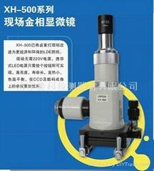 XH-500現場金相分析顯微鏡