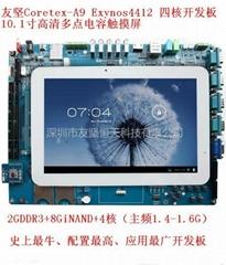 深圳市友堅恆天4412開發板甽四核安卓開發板