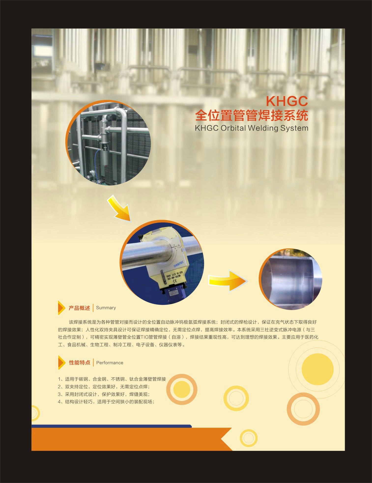 管道全位置自动焊机(氩孤焊) 1