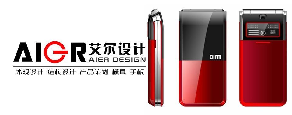 電子產品開發設計 3