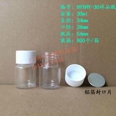 30mlPET樣品瓶