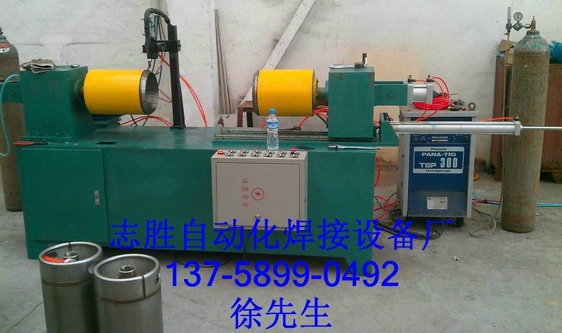 20升啤酒桶自动环缝焊接机 1